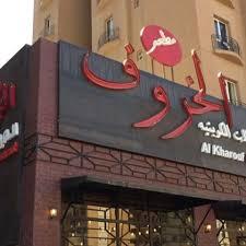 Photo of رقم مطعم الخروف للمأكولات الكويتية