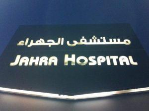 رقم مستشفى الجهراء