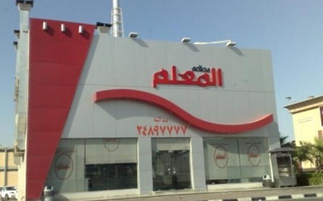 Photo of رقم مطعم المعلم العارضيه
