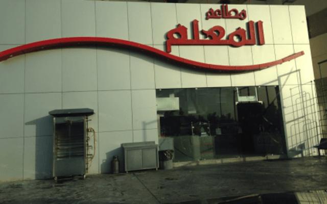 Photo of رقم مطعم المعلم الصباحية