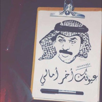 Photo of عيونك اخر امالي الامير عبدالرحمن بن مساعد