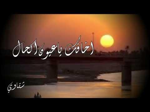 Photo of كلمات قصيدة اخافك ياعيون كحال أنا ما أقوى الولع فيني
