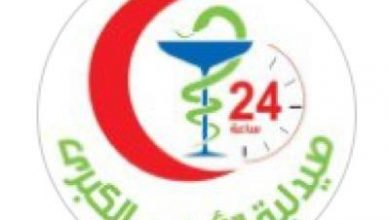 Photo of رقم صيدليه الاندلس