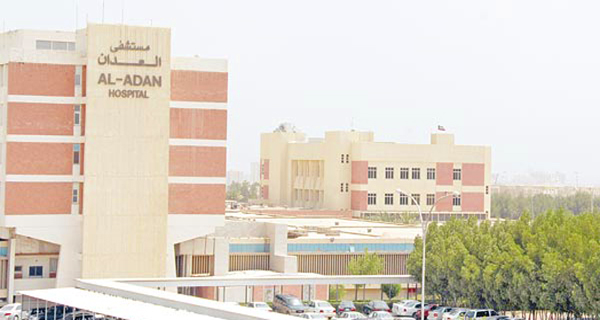 Photo of رقم مستشفى العدان الولادة