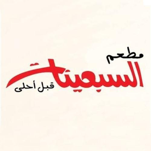 Photo of رقم و عنوان مطعم السبعينات الفحيحيل