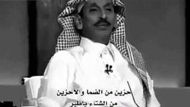 Photo of اغنية حزين من الشتاء والا حزين من الظما ياطير